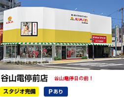 谷山電停前店 谷山電停目の前 スタジオ完備 駐車場あり