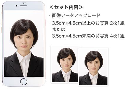 セット内容 画像データアップロード、3.5㎝×4.5㎝以上の写真2枚1組または3.5㎝×4.5㎝未満の写真4枚1組